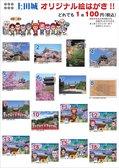 田口印刷(株)オリジナルポストカード